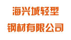 海口海兴城轻型钢材有限公司