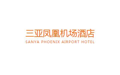 三亚凤凰国际机场酒店