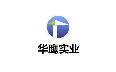海南华鹰实业有限公司