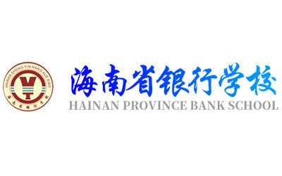 海南省银行学校