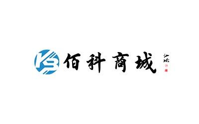 海南佰科实业有限公司