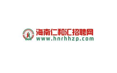 海南仁和汇人力资源有限公司